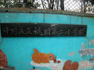 中野区立桃園第二小学校の画像2