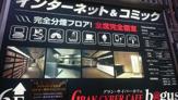グランサイバーカフェ バグース新宿店