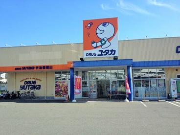 ドラッグユタカ 宇治御蔵山店の画像2