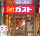 ガスト・三田慶応大学前店