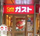 ガスト 市ヶ谷駅前店
