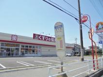 くすりの福太郎 花野井店
