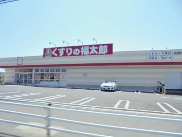 くすりの福太郎 花野井店の画像2