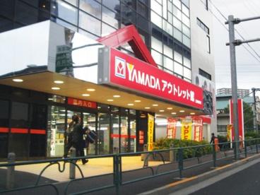 ヤマダアウトレット南砂店の画像1