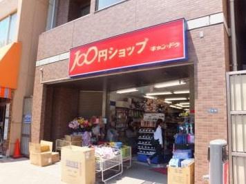 キャン・ドゥ東陽3丁目店の画像1