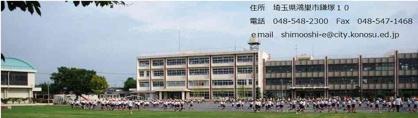 鴻巣市立 下忍小学校の画像1