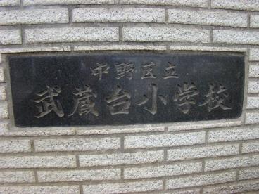 中野区立武蔵台小学校の画像2