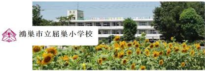 鴻巣市立 屈巣小学校の画像1