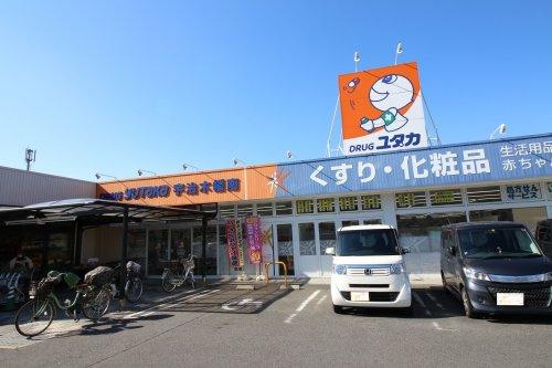 ドラッグユタカ 宇治木幡南店の画像
