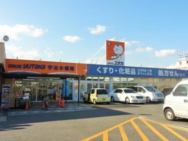 ドラッグユタカ 宇治木幡南店の画像2