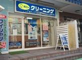ポニークリーニング新川1丁目店