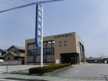 山梨中央銀行白根支店の画像2