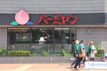 バーミヤン・飛田給駅北口店の画像1