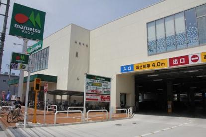 マルエツ 飛田給店の画像1