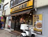 CoCo壱番屋 中央区八丁堀店