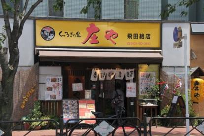 庄や飛田給店の画像1