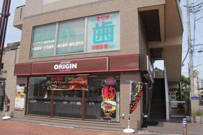オリジン弁当 飛田給店の画像1