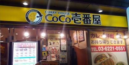 CoCo壱番屋・豊洲センタービル店の画像1