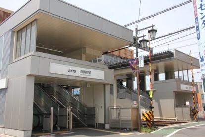 西調布駅の画像1