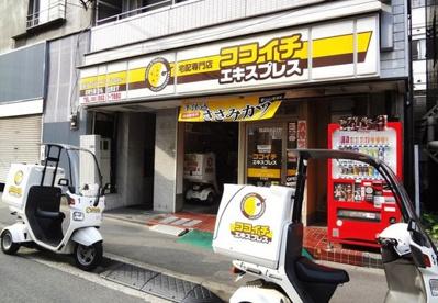 CoCo壱番屋 清澄店の画像1