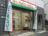 大型コインランドリーマンマチャオ亀沢店