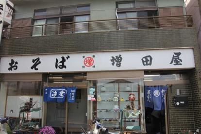 増田屋西調布店の画像1