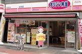 オリジン弁当 三田店