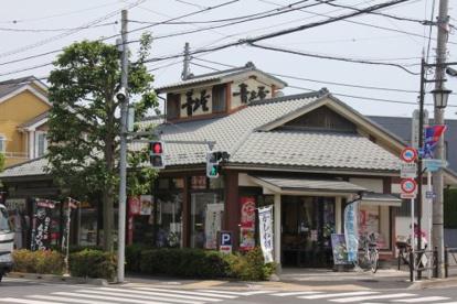 (株)青木屋 西調布店の画像1