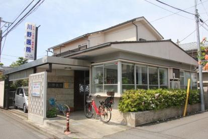川野医院の画像1