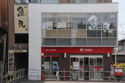 調布駅前郵便局の画像1