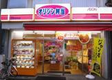 オリジン弁当 半蔵門店