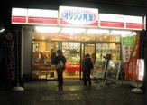 オリジン弁当 月島店