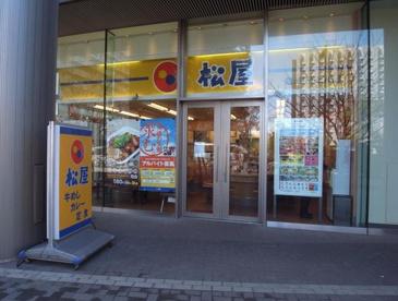 松屋 豊洲IHIビル店の画像1