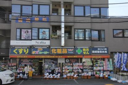 オズファーマシー布田駅前薬局の画像1