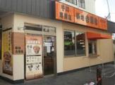 吉野家 築地店