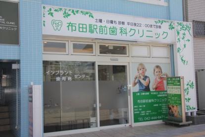 布田駅前歯科クリニックの画像1