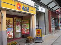 松屋 森下店の画像1