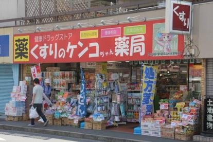 くすりのケンコ薬局の画像1