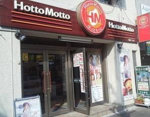 ほっともっと東陽二丁目店の画像1