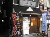 ひむろ上野店