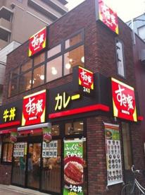 すき家 豊洲四丁目店の画像1