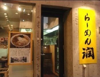 らーめん潤 亀戸店の画像1