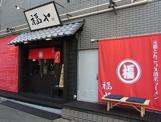 とんこつラーメン 福ヤ 麻布十番店
