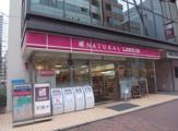 ナチュラルローソン 銀座二丁目店