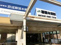 幕張本郷駅