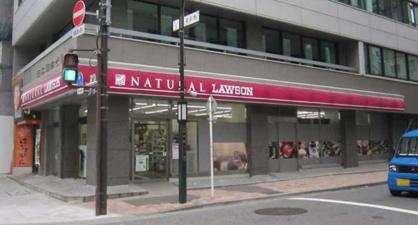 ナチュラルローソン 日本橋二丁目店の画像1