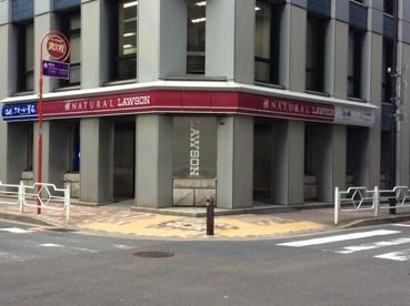 ナチュラルローソン 東京日本橋一丁目店の画像1