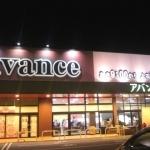 アバンセ川里店の画像1