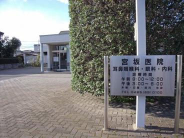 宮坂医院の画像1