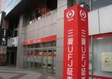 三菱東京UFJ銀行 門前仲町支店
